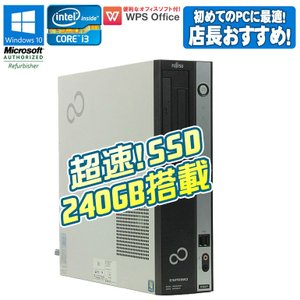 新品超速モデル! Core i3 店長おまかせ 中古 デスクトップ パソコン 富士通 ESPRIMO Windows10 Core i3 第2世代以上 メモリ4GB 新品SSD240GB 初期設定済|jyohokaikan-ys
