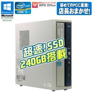 超速SSDモデル! Core i3 店長おまかせ 中古 デスクトップ パソコン NEC Mate Windows10 Home Core i3 第2世代以上 メモリ4GB 新品SSD240GB 初期設定済|jyohokaikan-ys