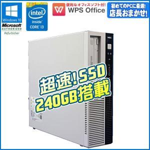新品超速SSD240GB モデル!第4世代以上 Core i3 店長おまかせ 中古 デスクトップ パソコン NEC Mate Windows10 メモリ4GB オフィスソフト付 テレワーク|jyohokaikan-ys