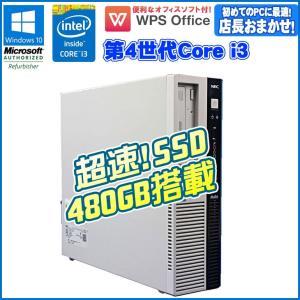 新品超速SSD480GB モデル!第4世代以上 Core i3 店長おまかせ 中古 デスクトップ パソコン NEC Mate Windows10 メモリ4GB オフィスソフト付 テレワーク|jyohokaikan-ys
