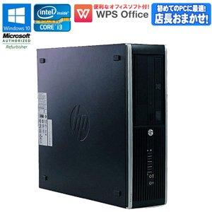 Core i3 店長おまかせ 中古 デスクトップ パソコン HP Compaq Windows10 Home 64bit Core i3 第2世代以上 メモリ4GB HDD250GB以上 初期設定済 90日保証|jyohokaikan-ys