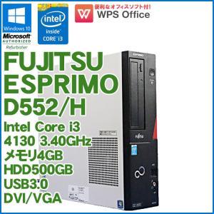 中古 デスクトップパソコン 富士通 (FUJITSU) ESPRIMO D552/H Windows10 Home Core i3 4130 3.40GHz メモリ4GB HDD500GB DVD-ROMドライブ|jyohokaikan-ys