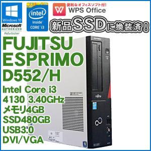 中古 デスクトップパソコン 新品SSD480GB換装済! 富士通 (FUJITSU) ESPRIMO D552/H Windows10 Home Core i3 4130 3.40GHz メモリ4GB DVD-ROMドライブ|jyohokaikan-ys