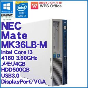 中古 デスクトップパソコン NEC Mate MK36LB-M(MB-M) Core i3 4160 3.60GHz Windows10 Core i3 4160 3.60GHz メモリ4GB HDD500GB DVDマルチ|jyohokaikan-ys