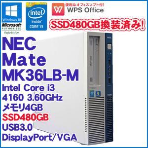 超速!SSD480GBモデル 中古 デスクトップパソコン NEC Mate MK36LB-M(MB-M) Core i3 4160 3.60GHz Windows10 Core i3 4160 3.60GHz メモリ4GB DVDマルチ|jyohokaikan-ys