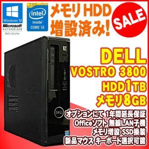 在庫わずか! 限定セール!メモリ8GB HDD1TB増設済み! DELL(デル) VOSTRO 3800 Windows10 Pro Core i3 4150 3.50GHz  DVDマルチドライブ HDMI出力|jyohokaikan-ys