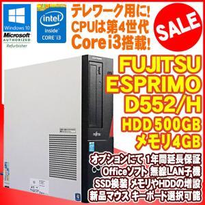 限定セール! 中古 デスクトップパソコン 富士通 (FUJITSU) ESPRIMO D552/H Windows10 Home Core i3 4130 3.40GHz メモリ4GB HDD500GB DVD-ROMドライブ|jyohokaikan-ys