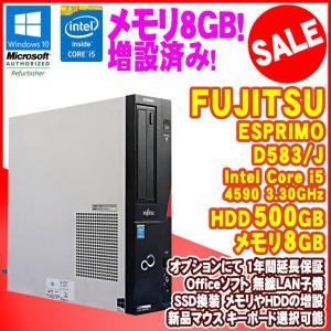 限定セール! 中古 デスクトップパソコン 富士通 (FUJITSU) ESPRIMO D583/J Windows10 Home Core i5 4590 3.30GHz メモリ8GB HDD500GB DVD-ROMドライブ|jyohokaikan-ys