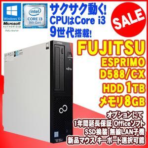 限定セール! 中古 デスクトップ パソコン 富士通  ESPRIMO D588/CX Windows10 Core i3 9100 3.60GHz メモリ8GB HDD1TB DVDマルチ 初期設定済|jyohokaikan-ys