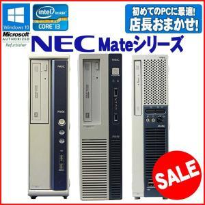 限定セール! 【本体のみ】Core i3 店長おまかせ 中古 デスクトップ パソコン NEC Mate Windows10 Home Core i3 第2世代以上 メモリ4GB HDD250GB以上 初期設定済|jyohokaikan-ys