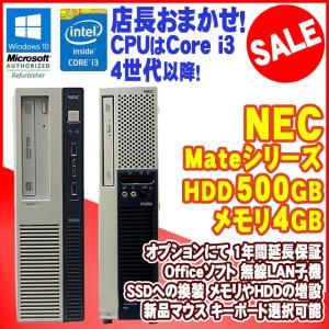 限定セール! Core i3 店長おまかせ 中古 デスクトップ パソコン NEC Mate(メイト) Windows10 Core i3 第4世代以上 メモリ4GB HDD500GB 初期設定済|jyohokaikan-ys