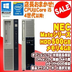 限定セール! 第4世代 Core i5 店長おまかせ 中古 デスクトップ パソコン NEC Mate(メイト) Windows10 Core i5 第4世代以上 メモリ4GB HDD500GB 90日保証|jyohokaikan-ys