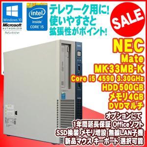 限定セール! 中古 デスクトップパソコン NEC Mate MK33MB-K Windows10 Home Core i5 4590 3.30GHz メモリ4GB HDD500GB DVDマルチドライブ|jyohokaikan-ys