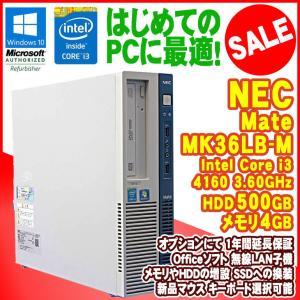 限定セール! 中古 デスクトップパソコン NEC Mate MK36LB-M(MB-M) Core i3 4160 3.60GHz Windows10 Core i3 4160 3.60GHz メモリ4GB HDD500GB DVDマルチ|jyohokaikan-ys