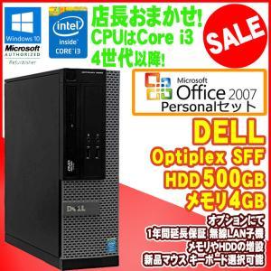 限定セール! Microsoft Office Personal 2007付 4世代〜 Core i3 店長おまかせ 中古デスクトップ パソコン DELL OptiPlex SFF Windows10 メモリ4GB HDD500GB|jyohokaikan-ys