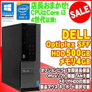 限定セール! 4世代〜 Core i3 店長おまかせ 中古 デスクトップ パソコン DELL OptiPlex SFF Windows10 Home  メモリ4GB HDD500GB|jyohokaikan-ys