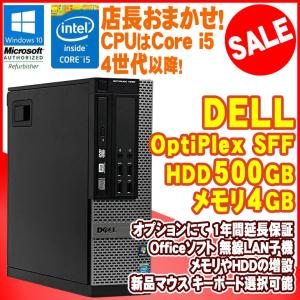 限定セール! 4世代〜 Core i5 店長おまかせ 中古 デスクトップ パソコン DELL OptiPlex SFF Windows10 Home  メモリ4GB HDD500GB|jyohokaikan-ys