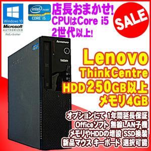 HDD500GBにUP中!限定セール! Core i5 店長おまかせ 中古 デスクトップ パソコン lenovo ThinkCentre Core i5 第2世代以上 Windows10 メモリ4GB HDD250GB以上|jyohokaikan-ys