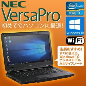 店長おまかせ  中古 ノート パソコン NEC VersaPro Windows10 Core i3 メモリ4GB HDD250GB以上 無線LAN|jyohokaikan-ys