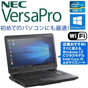 ★店長おまかせ!★ノートパソコン 【新品USBマウス付】  NEC VersaPro Windows...