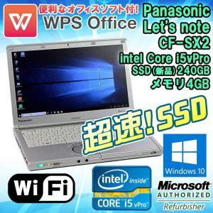 SSDモデル WPS Office付 中古 ノートパソコン Panasonic Let's note CF-SX2 Windows10 Core i5 3340M 2.7GHz メモリ8GB SSD240GB(新品) 12.1型ワイド DVDマルチ