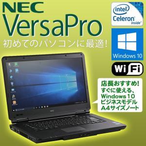 店長おまかせ! 新品USBマウス付 中古 ノートパソコン NEC VersaPro Windows10 Celeron メモリ4GB HDD250GB以上 無線LAN 初期設定済 90日保証|jyohokaikan-ys