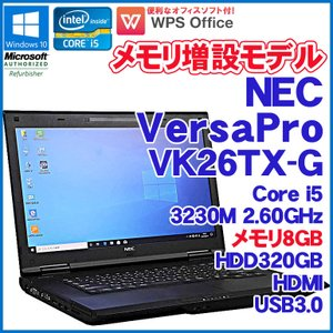 メモリ8GB増設済 中古 ノート パソコン NEC VersaPro VK26TX-G Windows10 Core i5 3230M 2.60GHz HDD320GB DVD-ROM 15.6インチ HDMI USB3.0|jyohokaikan-ys