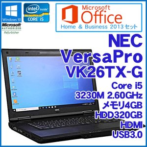 Microsoft Office Home & Business 2013セット 中古 ノート パソコン NEC VersaPro VK26TX-G Windows10 Core i5 3230M 2.60GHz メモリ4GB HDD320GB DVD-ROM|jyohokaikan-ys