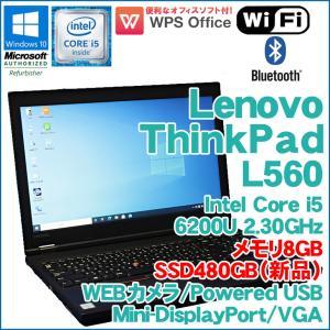 在庫わずか!中古 ノート パソコン lenovo ThinkPad L560 Windows10 Pro Core i5 6200U 2.3GHz メモリ8GB SSD480GB DVD-ROM テンキー 無線LAN WEBカメラ|jyohokaikan-ys