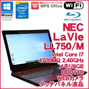 あすつく 限定1台 中古 ノートパソコン NEC LaVie LLL750/M レッド Windows10 Core i7 4700MQ メモリ8GB HDD1TB ブルーレイドライブ タッチパネル液晶 WEBカメラ|jyohokaikan-ys