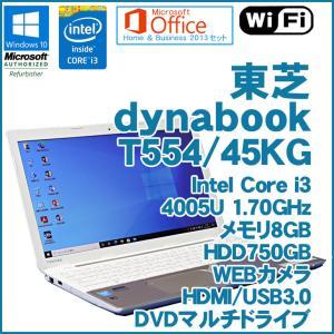 あすつく 限定1台 Microsoft Office Home & Business 2013 中古 ノート パソコン 東芝 dynabook T554/45KG Core i3 4005U メモリ8GB HDD750GB DVDマルチ|jyohokaikan-ys