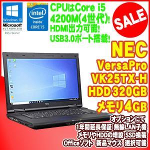 限定セール!中古ノートパソコン NEC VersaPro VK25TX-H Windows10 Pro Core i5 4200M 2.50GHz メモリ4GB HDD320GB DVD-ROM USB3.0 初期設定済|jyohokaikan-ys
