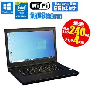 限定セール! SSD240GB(新品換装)  店長おまかせ! 中古 ノート パソコン NEC VersaPro Windows10 Celeron 4世代以上 メモリ4GB DVD テレワーク用に!|jyohokaikan-ys