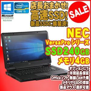 限定セール! 店長おまかせ 中古 ノートパソコン  SSD240GB(新品換装) NEC VersaPro Windows10 Pro Core i5 第3世代以上 メモリ4GB DVD-ROM DVDマルチ|jyohokaikan-ys