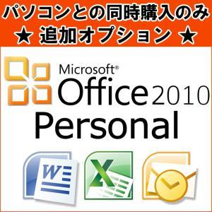 お値下げ■単品購入不可■同時購入オプション Microsoft Office Personal 2010 【マイクロソフト オフィス】 【ワード】【エクセル】|jyohokaikan-ys