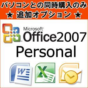 同時購入オプション Microsoft Office Personal 2007 マイクロソフト オ...