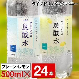 あすつく 選べる 24本 炭酸水 500ml プレーン ・ レモン LDC 山形産 やさしい水の炭酸水 送料無料 (24本 1箱)  ストレート|jyonetsubatake