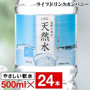 あすつく ミネラルウォーター 500ml 24本 LDC 栃木産 自然の恵み 天然水 送料無料 軟水...