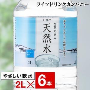 あすつく ミネラルウォーター 2L 6本 LDC 栃木産 自然の恵み 天然水 送料無料 軟水 水