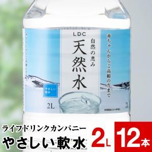 あすつく ミネラルウォーター 2L 12本 LDC 栃木産 自然の恵み 天然水 送料無料 軟水 水 ...