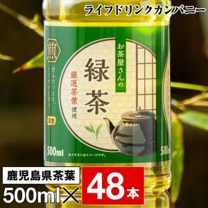 ( 当日出荷 ) お茶 緑茶 500ml 48本 LDC お茶屋さんの緑茶 送料無料 (24本 2箱...