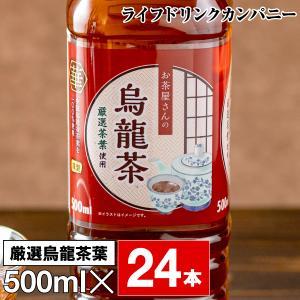 (P2倍 当日出荷) ウーロン茶 烏龍茶 500ml 24本 LDC お茶屋さんの烏龍茶 送料無料 ...