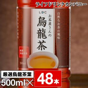 (当日出荷) ウーロン茶 烏龍茶 500ml 48本 LDC お茶屋さんの烏龍茶 送料無料 (24本...