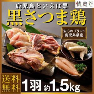 ギフト 黒さつま鶏 約1.5kg 送料無料 鹿児島県大隅産 日本3大地鶏 もも むね ささみ 手羽 ガラ|jyonetsubatake