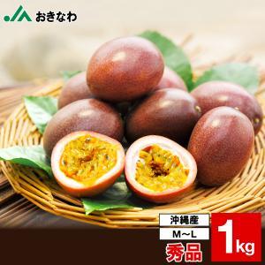 沖縄産 パッションフルーツ 秀品 1kg 9〜12玉 送料無料 ギフト 時計草 トロピカルフルーツ|jyonetsubatake