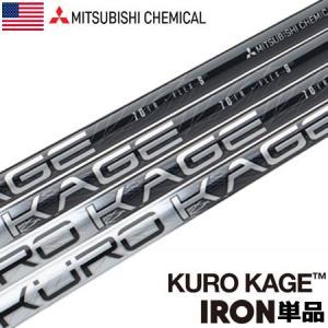 三菱ケミカル MITSUBISHI CHEMICAL KUROKAGE IRON (クロカゲ アイアン) シャフト (未カット/42.0inch) [アイアン用カーボンシャフト](USA直輸入品)