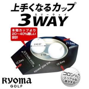 Ryoma GOLF リョーマゴルフ 上手くなるカップ 3WAY(スリーウェイ)