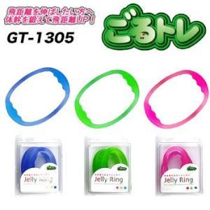 ごるトレ  Jelly Ring  GT-1305 体力強化 jypers