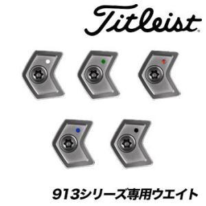 タイトリスト Titleist  913シリーズ専用 SUR...