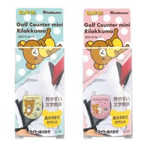 可愛すぎるリッラックマ・コリラックマのゴルフカウンター。 見やすい文字表示で最大9までカウント! ク...